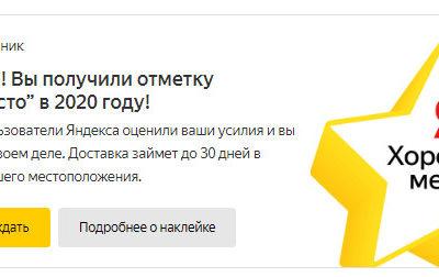 Наш отель получил отметку Яндекса Хорошее место 2020